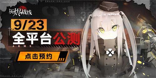 军武少女《灰烬战线》即将来临-9月23日全平台公测