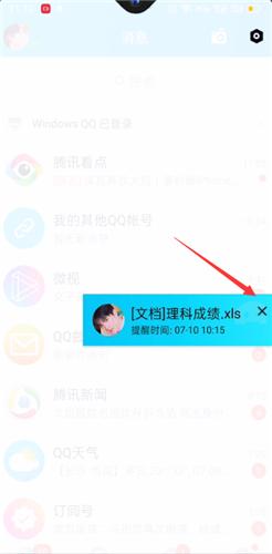 qq彩签怎么删除